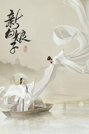 Poster: The Legend of White Snake