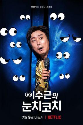 Poster: Lee Su-geun: The Sense Coach