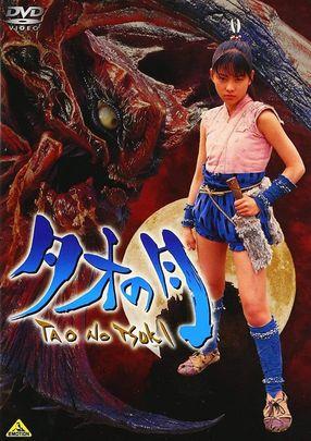 Poster: Makaraga - Die Kampfmaschine