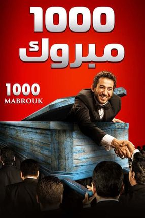 Poster: 1000 Mabrouk