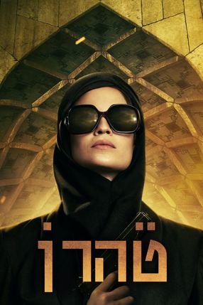 Poster: Teheran
