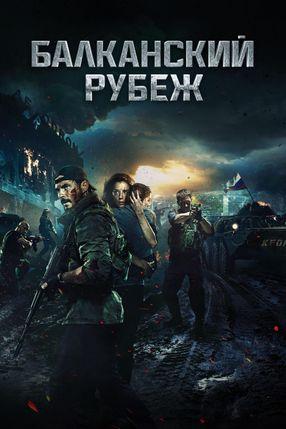 Poster: Balkan Line