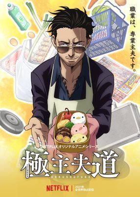Poster: Yakuza goes Hausmann