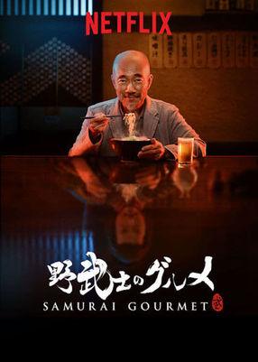 Poster: Samurai Gourmet