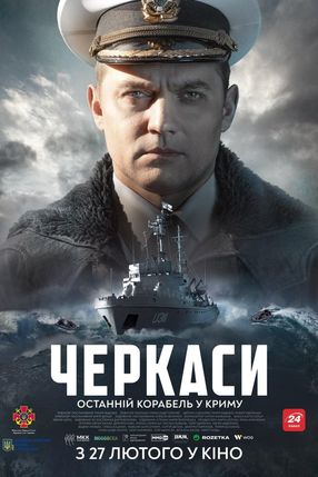 Poster: U311 Cherkasy