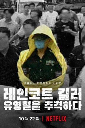 Poster: The Raincoat Killer: Chasing a Predator in Korea