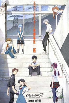 Poster: Evangelion 2.22 You Can (Not) Advance