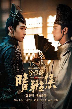 Poster: Yin-Yang Master I