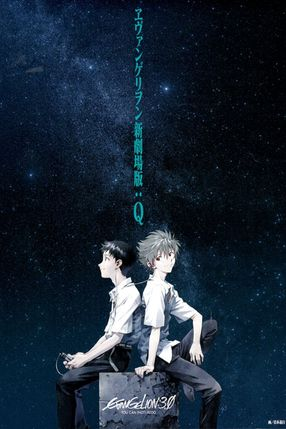 Poster: Evangelion 3 33 You Can Not Redo