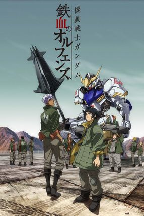 Poster: Mobile Suit Gundam: Iron Blooded Orphans