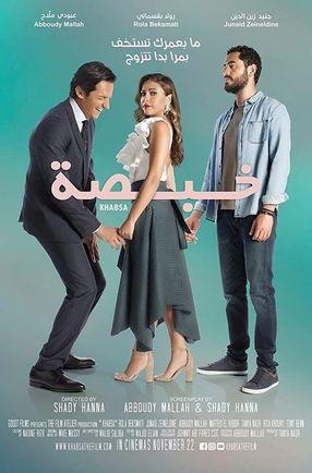 Poster: Khabsa