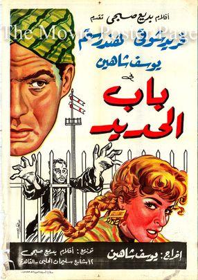 Poster: Tatort… Hauptbahnhof Kairo