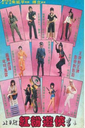 Poster: Ninja Fighters