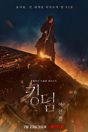 Poster: Kingdom: Ashin of the North