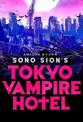 Poster: Tokyo Vampire Hotel