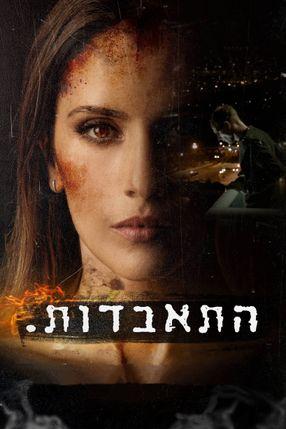 Poster: Hitabdut
