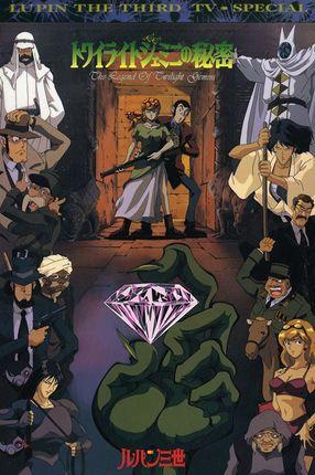 Poster: Lupin III: Der Diamant der Dämmerung