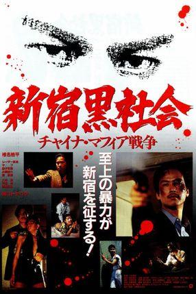 Poster: Shinjuku Killers