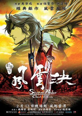 Poster: Storm Rider - Clash of Evil