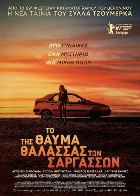 Poster: Das Wunder im Meer von Sargasso