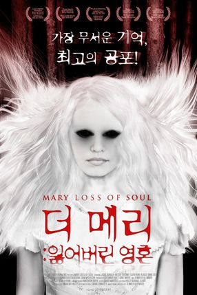 Poster: Mary Loss of Soul