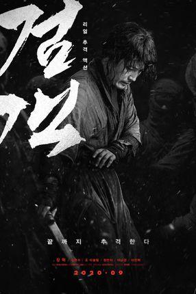 Poster: The Swordsman