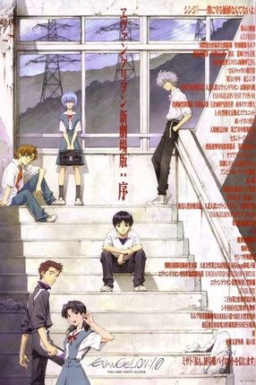 Poster: Neon Genesis Evangelion 1.01 You Are (not) Alone