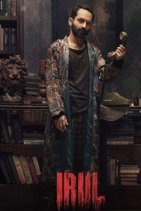 Poster: Irul