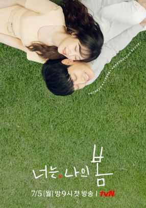 Poster: You Are My Spring