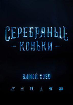Poster: Silver Skates