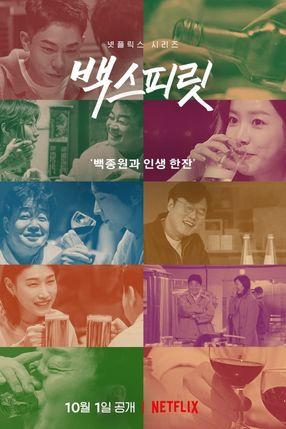 Poster: Paik's Spirit