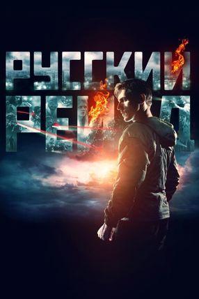 Poster: Russian Raid