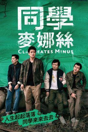 Poster: Classmates Minus