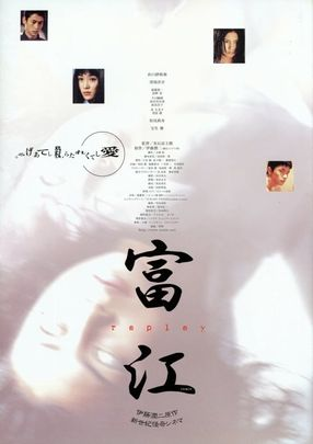 Poster: Tomie: Replay