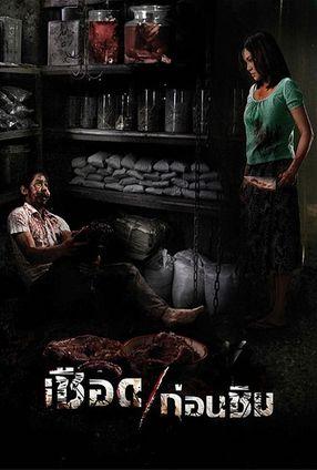 Poster: Meat Grinder