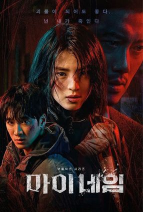 Poster: My Name