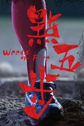 Poster: Weeds on Fire