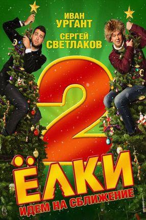 Poster: Six Degrees of Celebration 2