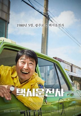 Poster: A Taxi Driver
