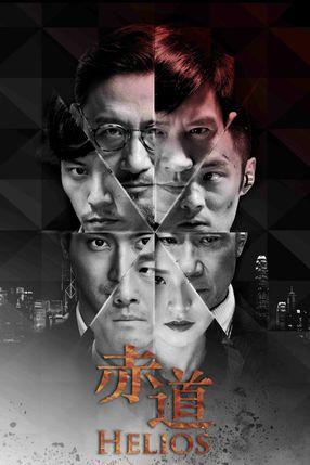 Poster: 赤道
