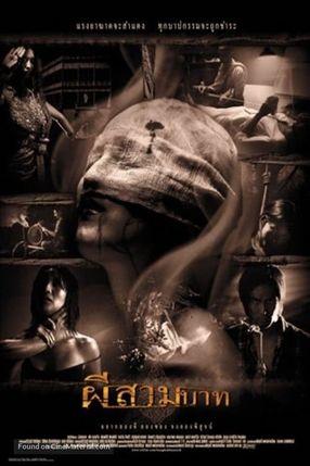 Poster: Bangkok Paranormal