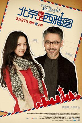 Poster: 北京遇上西雅圖