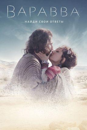 Poster: Barabbas