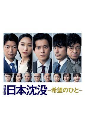 Poster: JAPAN SINKS: People of Hope