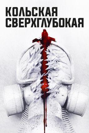 Poster: Superdeep
