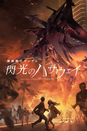 Poster: Mobile Suit Gundam Hathaway