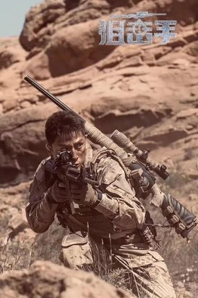 Poster: Sniper