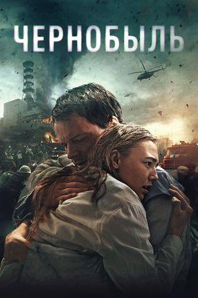 Poster: Chernobyl 1986