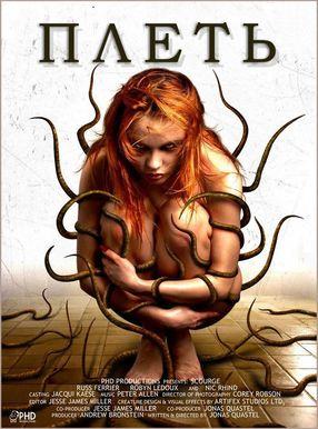 Poster: Evil Inside