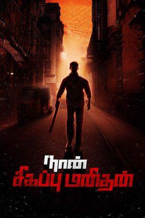 Poster: Naan Sigappu Manithan